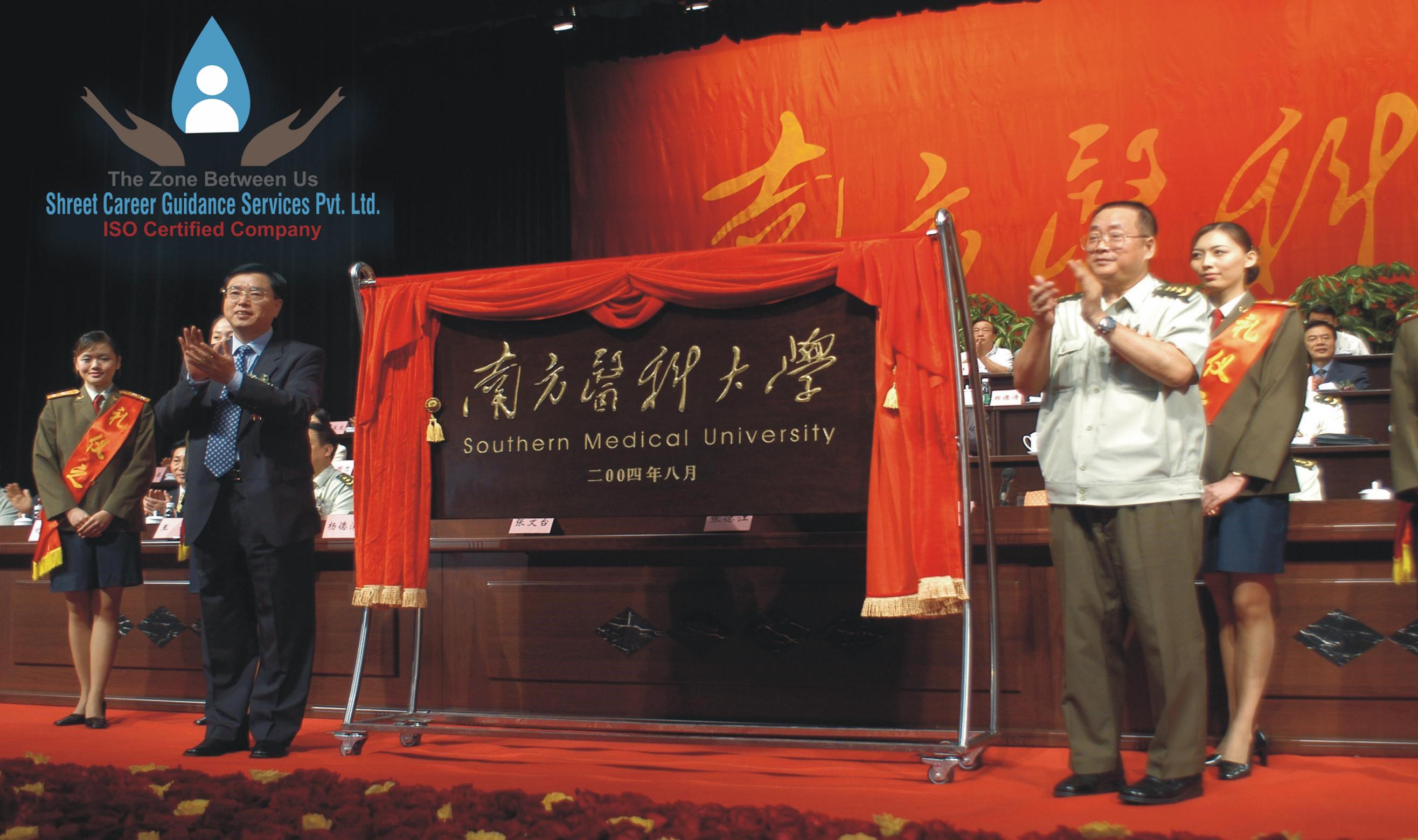 Facilities at Southern Medical University China