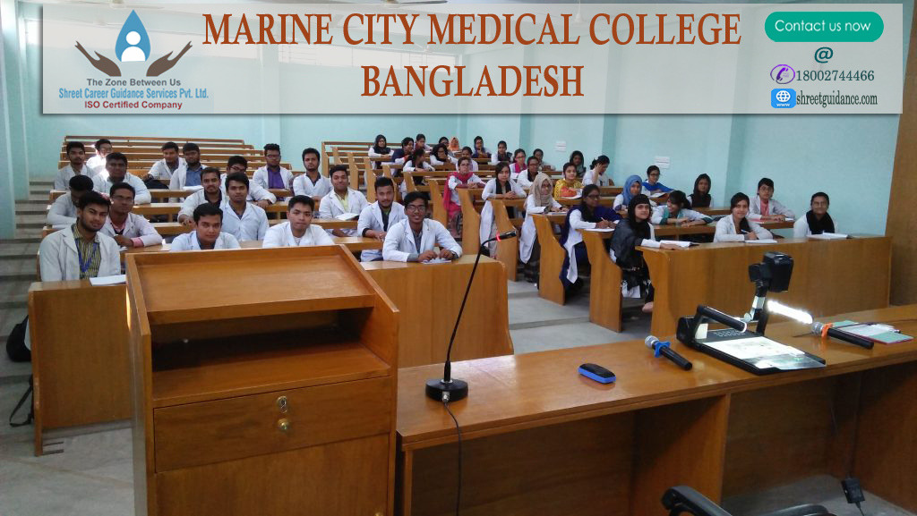 Marine City Medical College Bangladesh