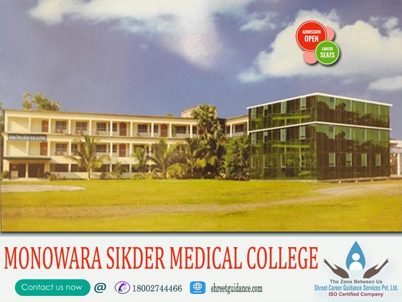 MONOWARA SIKDER MEDICAL COLLEGE BANGLADESH
